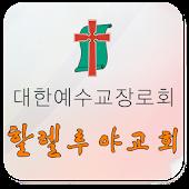 할렐루야장로교회