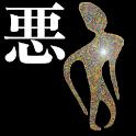 20世紀名言集 大犯罪者篇【悪ノ巻】 logo