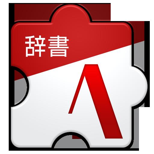 アニメ辞書(2015年版) 生產應用 App LOGO-APP試玩