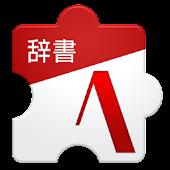 アニメ辞書(2015年版)