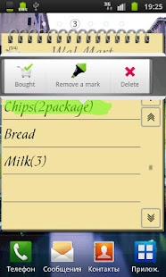 Shopping List+ - screenshot thumbnail