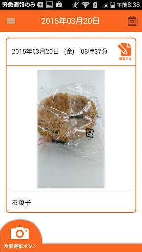 Welby食事アルバム〜写真でかんたん食事管理〜