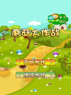 蘑菇大作战