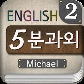 마이클의 영어 5분 과외-Part2