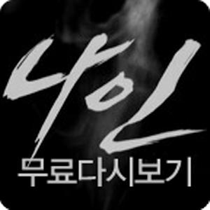 나인:아홉번의 시간여행 무료다시보기-가입없음/TV드라마