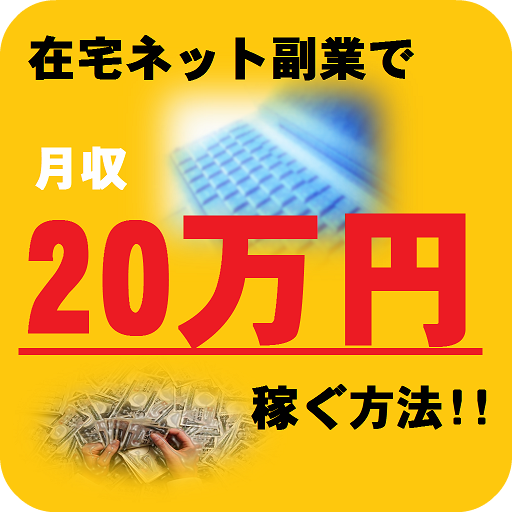 商业のネット副業で月収20万円!! LOGO-記事Game