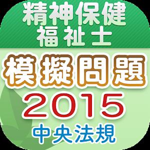 精神保健福祉士国家試験模擬問題2015