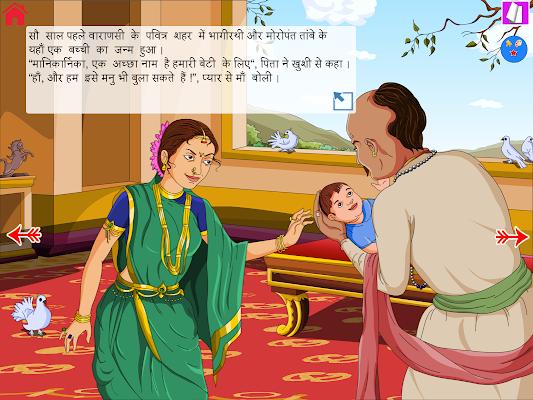 Rani Jhansi Free - screenshot