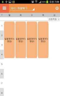 고려대학교 시간표