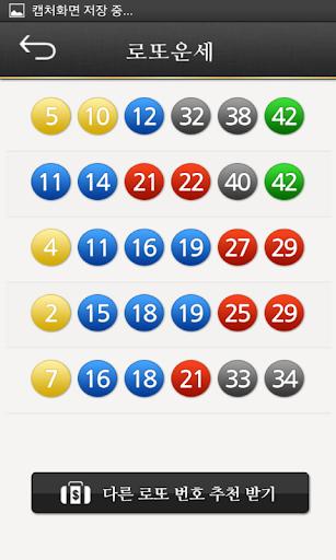 【免費娛樂App】무료 로또운세-APP點子