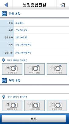 행정종합관찰제 - screenshot