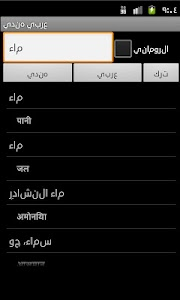 Arabic Hindi Dictionary screenshot 5