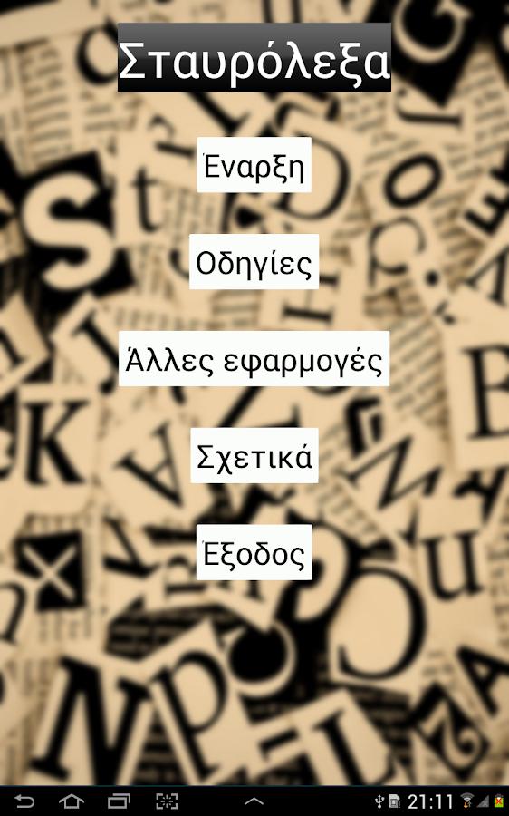 Σταυρόλεξα - screenshot