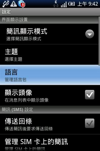 Easy SMS Traditional Chinese- screenshot