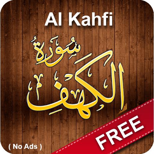 Surah Al Kahfi LOGO-APP點子