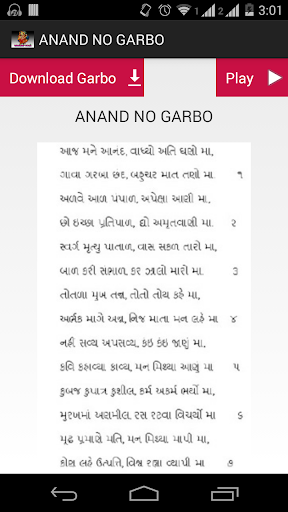 Anand Garbo