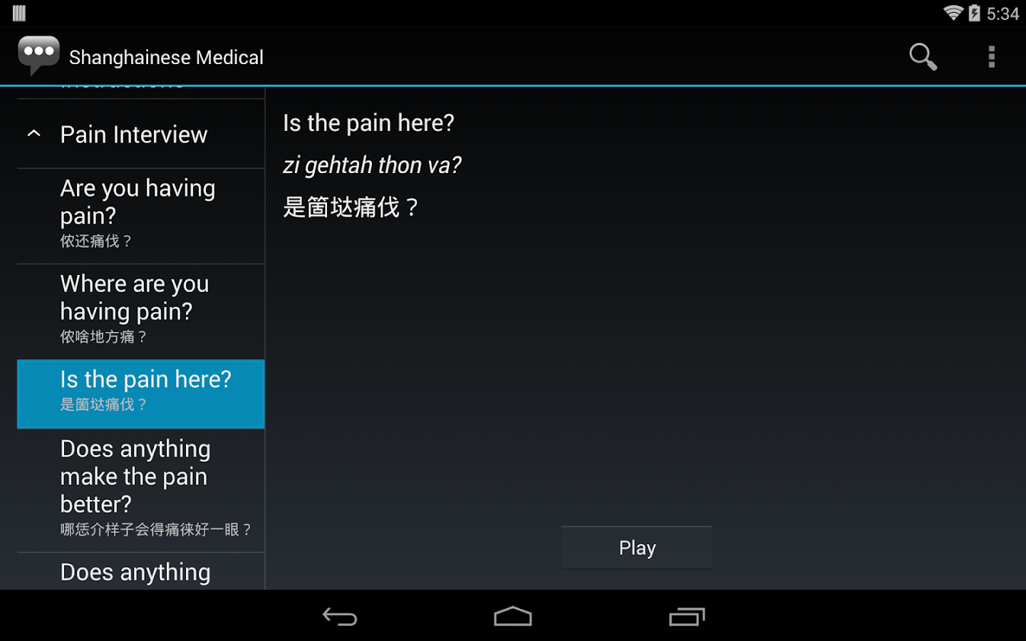 Shanghainese Medical Phrases- screenshot