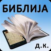 Biblija (D.K.) ili Sveto Pismo