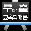 공무원 시험 무한 기출 문제 풀이- 교육학개론 icon