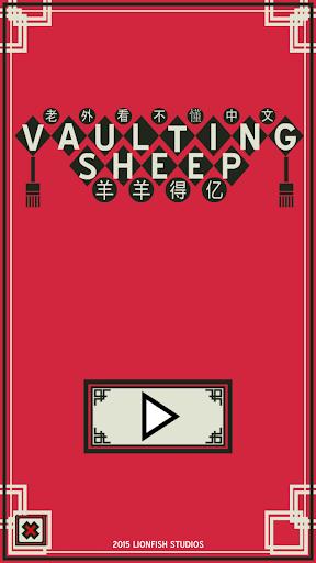 Vaulting Sheep