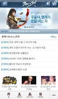 Screenshot of 블레이드 & 소울