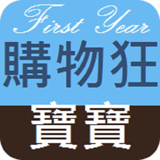 2014 FirstYear 購物狂寶寶 LOGO-APP點子