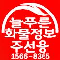 늘푸른화물정보주선 icon