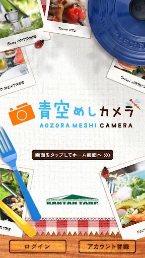 料理を美味しく撮ろう!「青空めしカメラ」