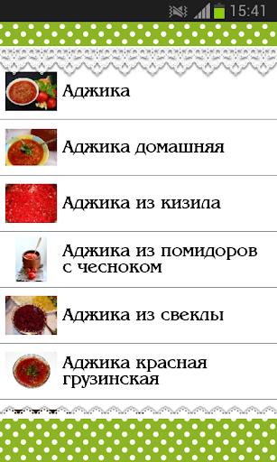 【免費書籍App】Аджика Лечо Икра Рецепты-APP點子