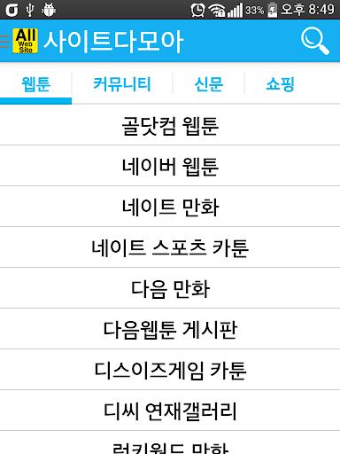 사이트다모아 - 웹툰 신문 스포츠신문 쇼핑