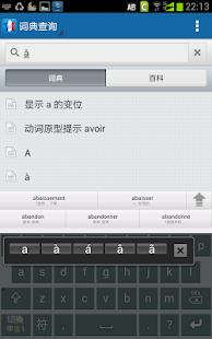 玩生產應用App|法语智能输入法免費|APP試玩
