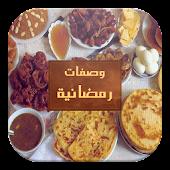المطبخ العربي - شهيوات رمضان
