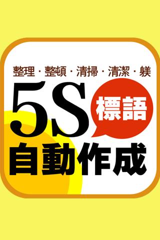 5S標語自動作成〜整理 整頓 清掃 清潔 躾の職場環境改善!