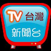 台灣新聞台,支援各大新聞