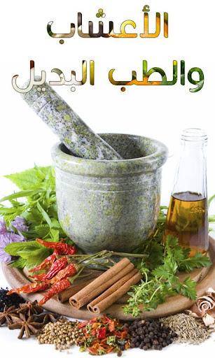الأعشاب والطب البديل