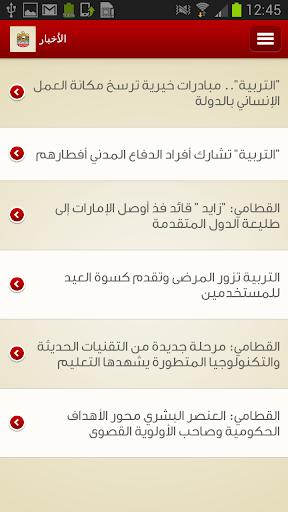 【免費教育App】بوابتي-APP點子