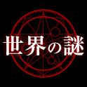 世界の謎 icon