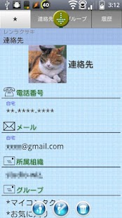 TagContacts- screenshot thumbnail