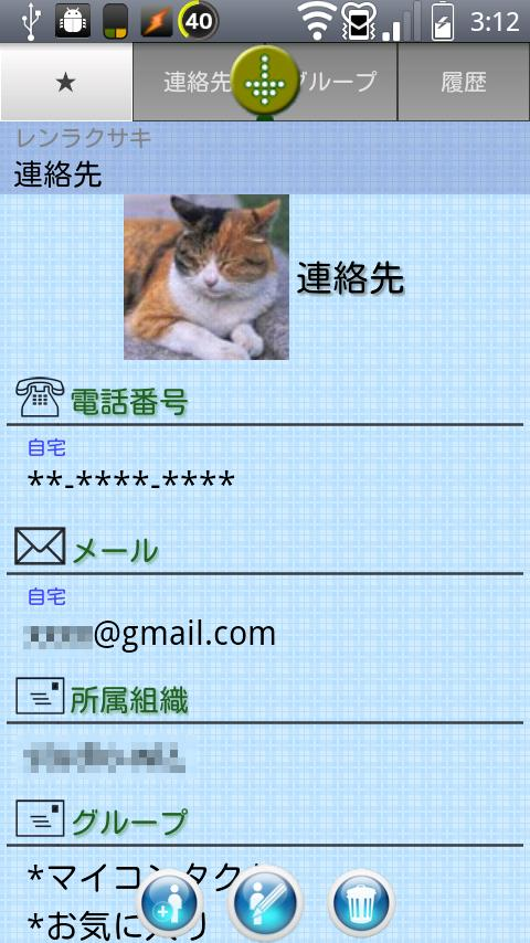 TagContacts- screenshot