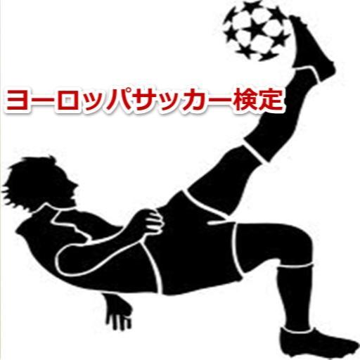 ヨーロッパサッカー検定