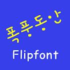 LogYoungface Korean FlipFont icon