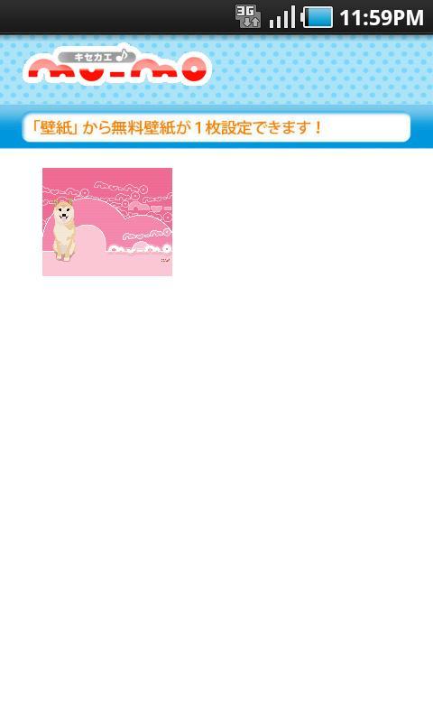 キセカエ♪mu-moアプリ:壁紙/着せ替え/待受画像/デコメ- screenshot