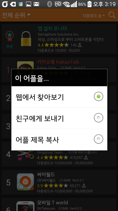 스마트 랭킹[Smart Ranking]- screenshot