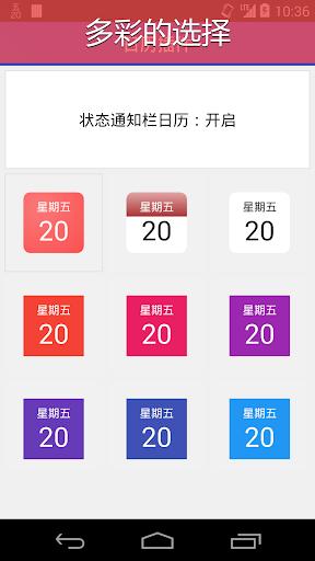 玩個人化App|日历桌面屏幕小部件小部件2015年(原质化设计版)免費|APP試玩