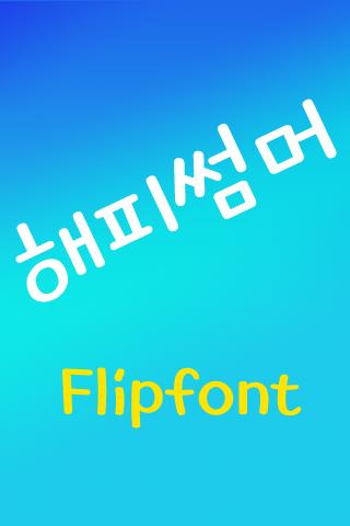 TYPOHsummer™ Korean Flipfont