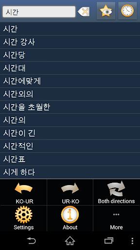 Korean Urdu dictionary