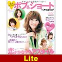 恋を呼び込む!ボブ&ショートヘアカタログ【Lite版】 logo