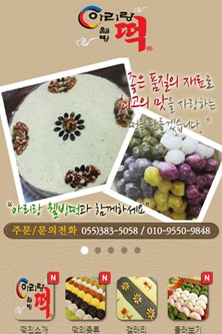 아리랑웰빙떡 양산 남양산 신도시 남부동 떡집 떡배달