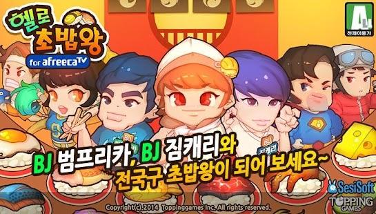 헬로초밥왕 for AfreecaTV - screenshot thumbnail