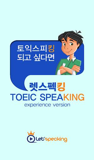 렛스펙킹 TOEIC Speaking 체험판